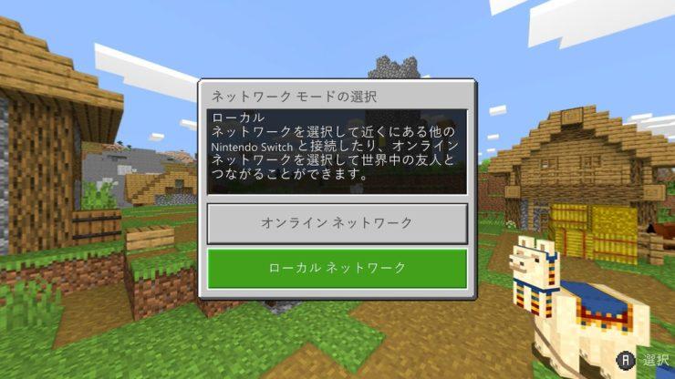 Switch マイクラ オンライン